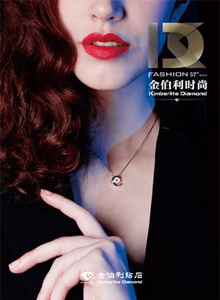 KD时尚杂志 第57期