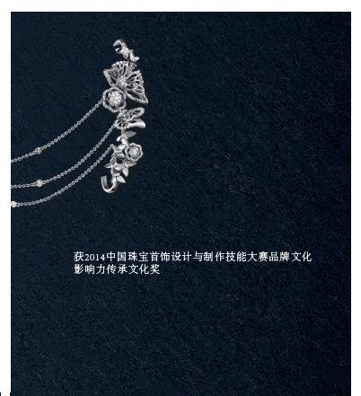 金伯利钻石高级珠宝花嫁