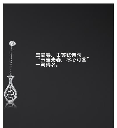 金伯利钻石高级珠宝玉壶春